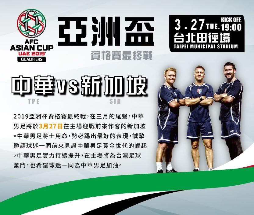 亞洲盃 中華vs新加坡
