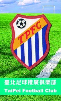 台北足球推廣俱樂部